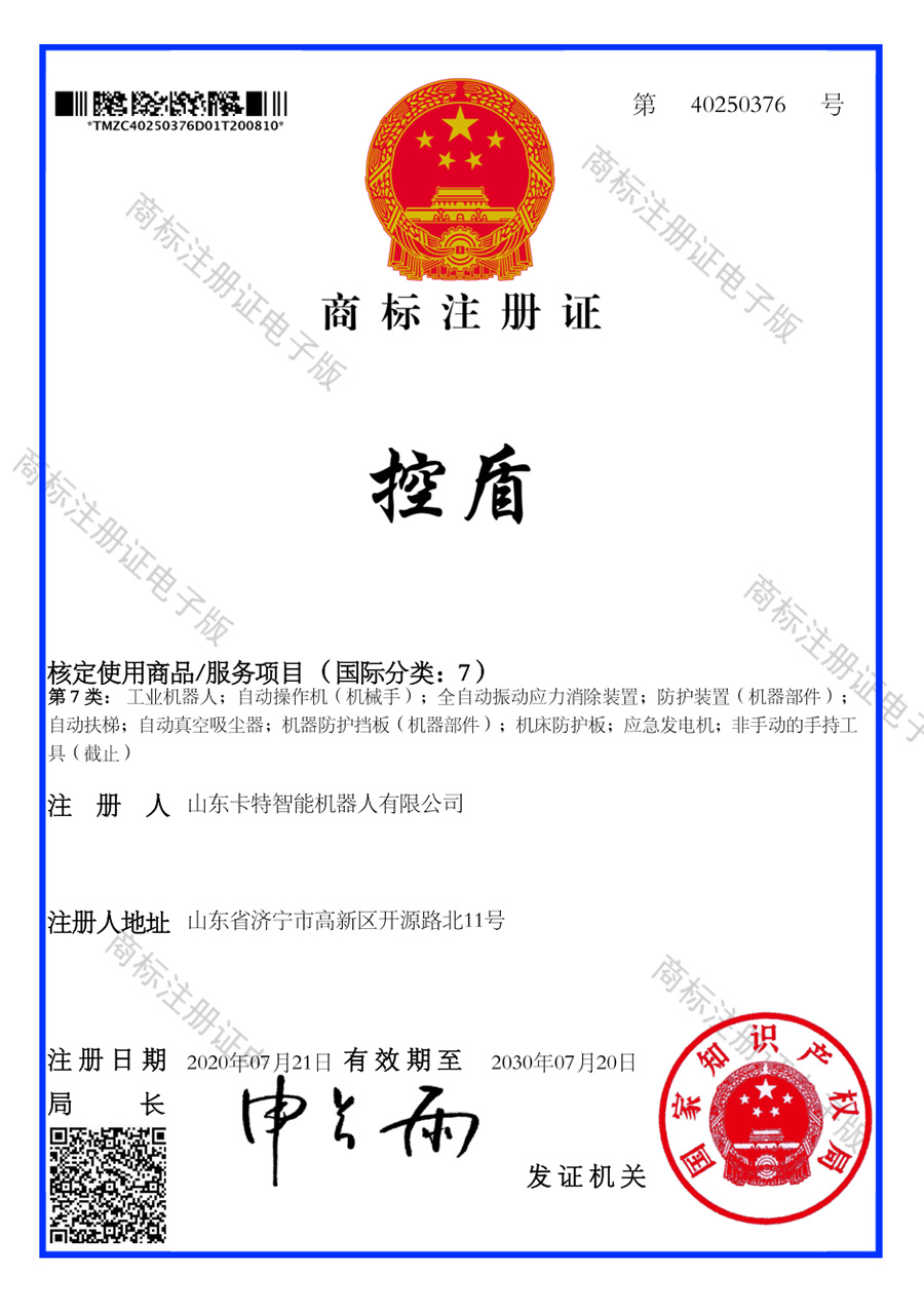 Congratulations To The Kate Intelligent Robot Company Under China Coal Group For Adding 2 National Trademark Registration Certificates