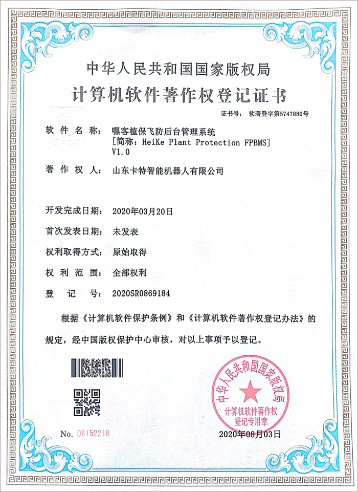 Warm Congratulations China Coal Group Under Kate Intelligent Robot Company Get Two National Computer Software Copyright Certificate