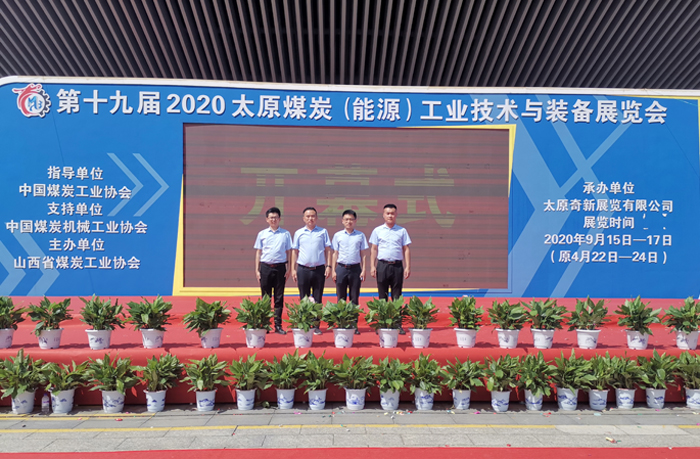 China Coal Group Participate In The 19th 2020 Taiyuan Coal (Energy) Industrial Technology And Equipment Exhibition