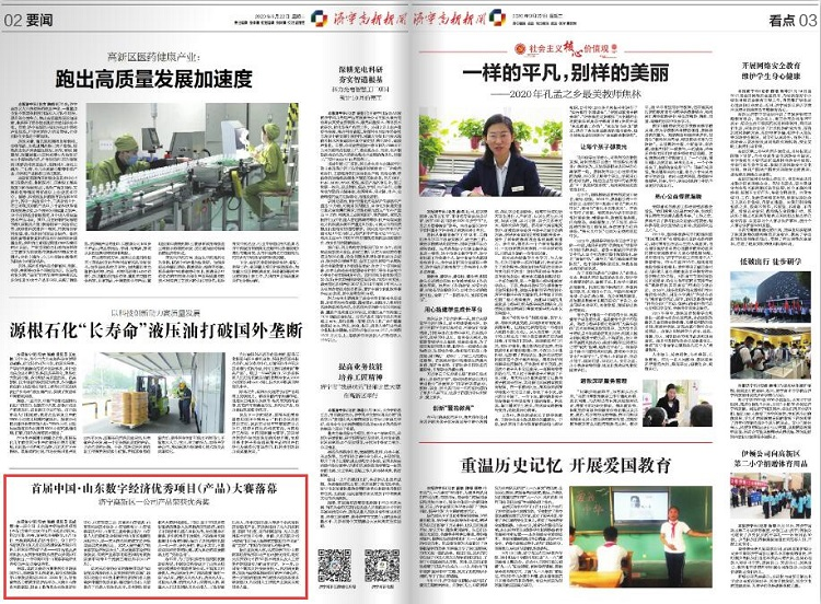 Tiandun Security Company, A Subsidiary Of China Coal Group, Was Reported By Jining High-Tech Zone News
