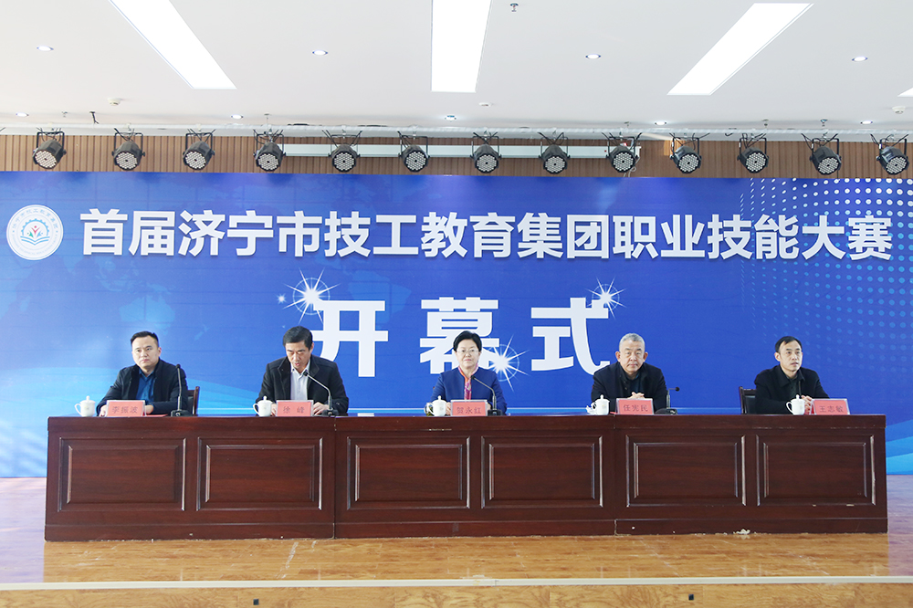 Warm Congratulations On The Grand Opening Of The First Jining City Technical Education Group Vocational Skills Competition