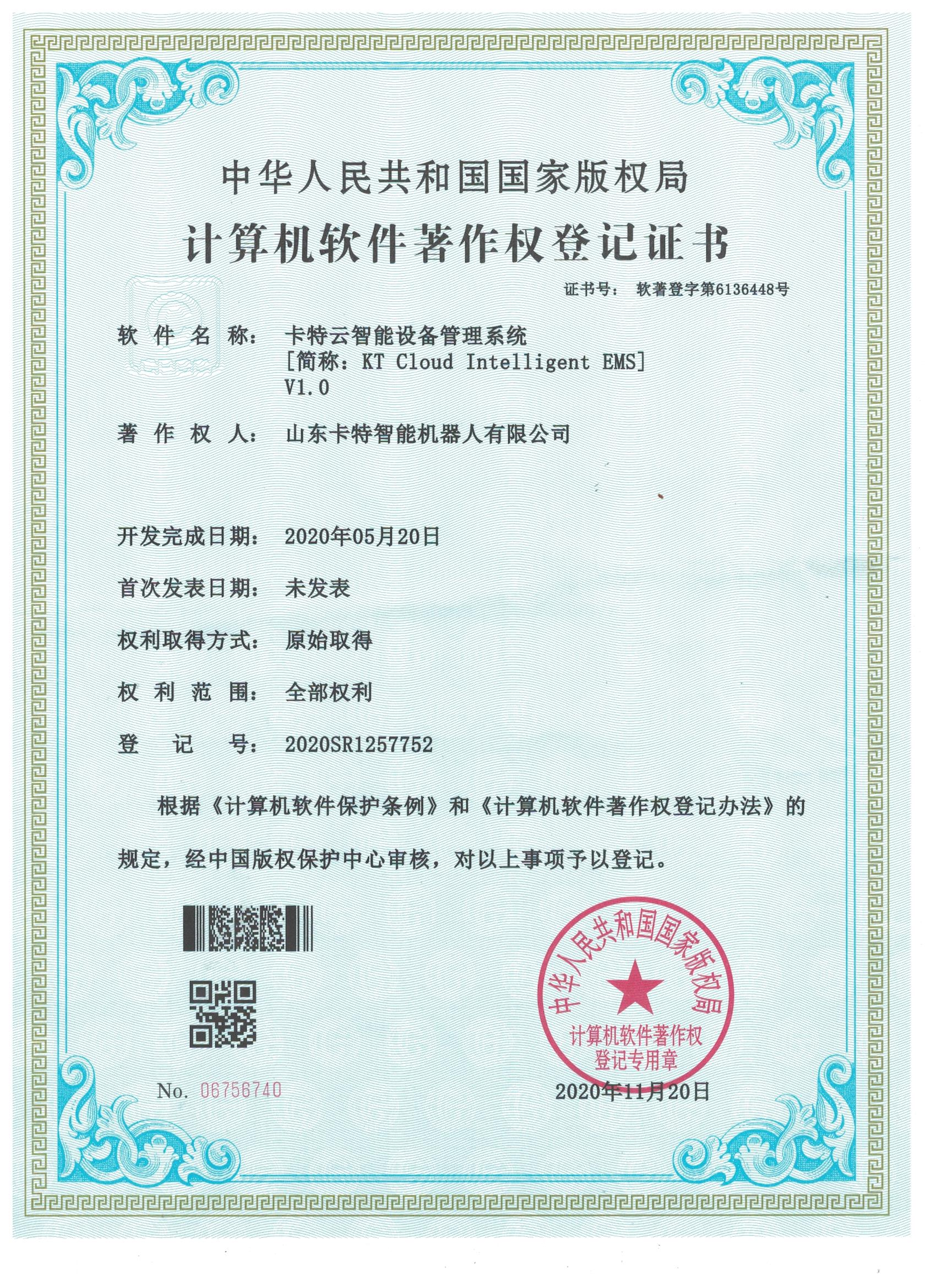 Congratulations To The Kate Intelligent Robot Company Under China Coal Group For Adding A National Computer Software Copyright Certificate