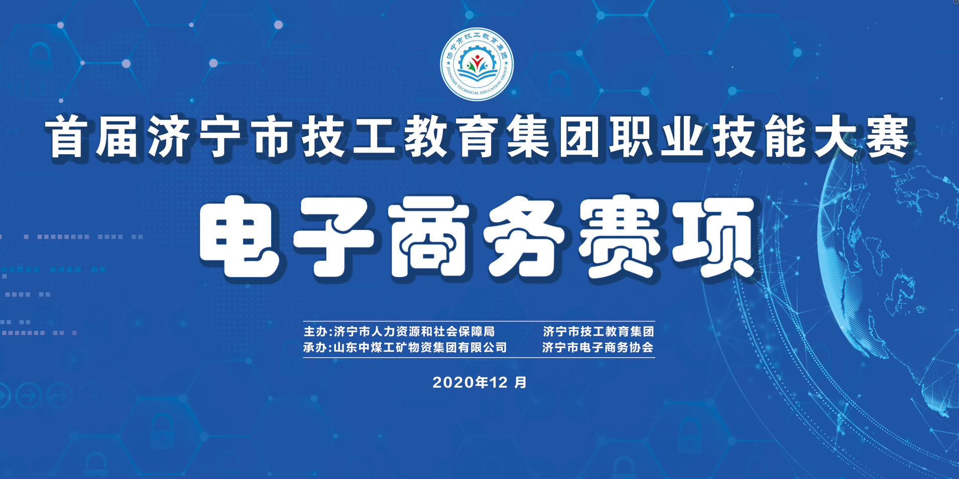 Congratulations To The First Jining City Technical Education Group Vocational Skills Competition E-Commerce Competition Successfully Held In China Coal Group