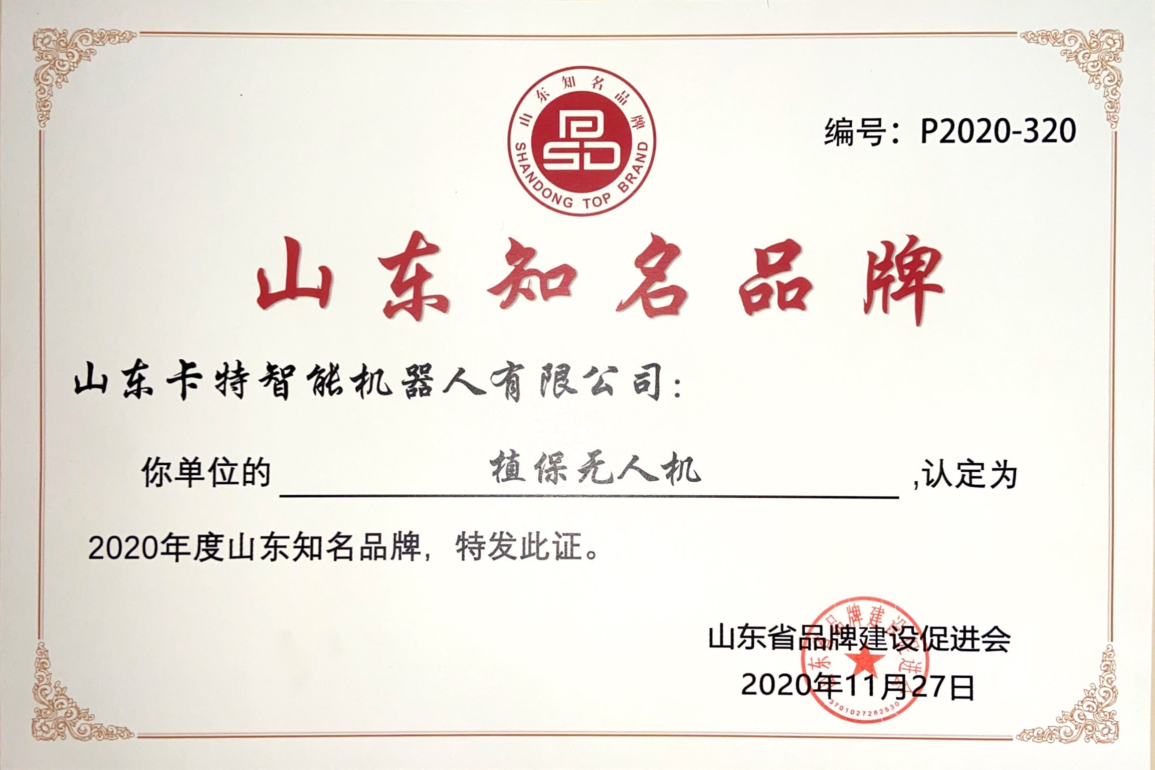 Congratulations To China Coal Group For Being Awarded The 2020 Shandong Famous Brand