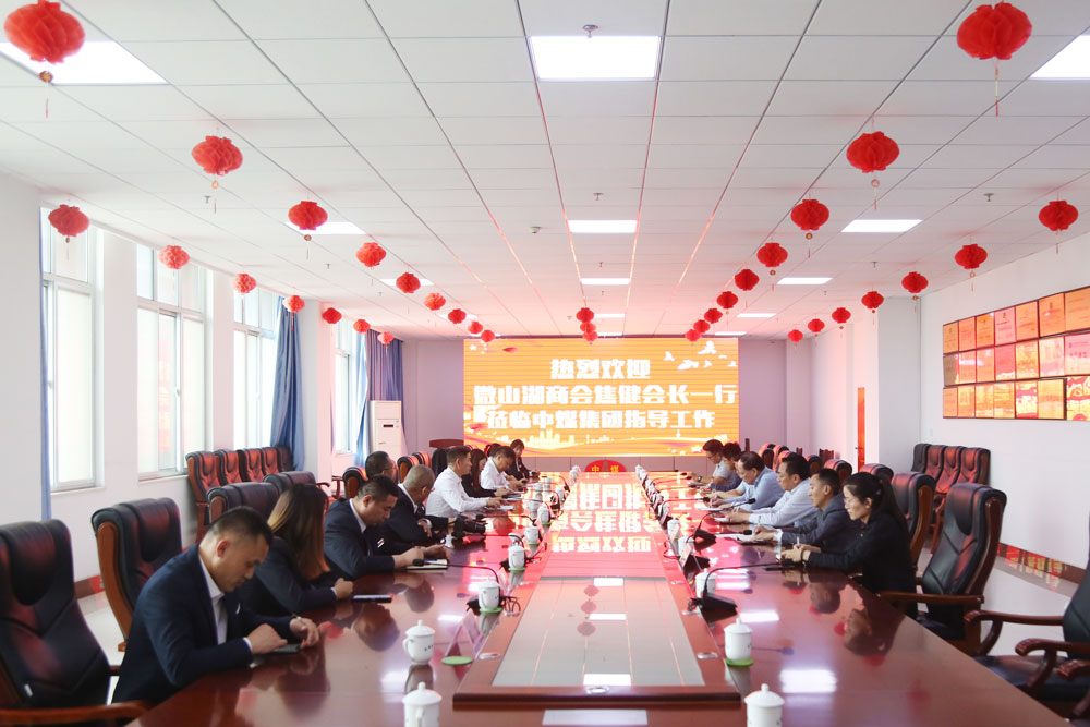 Warmly Welcome The Weishan Lake Chamber Of Commerce In Jining City To Visit China Coal Again