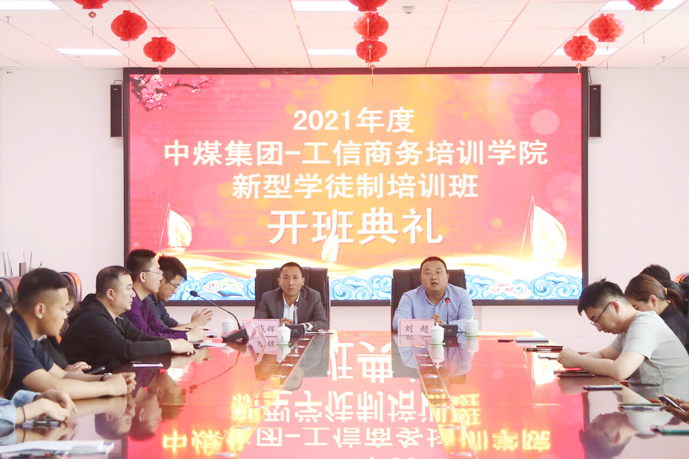 China Coal Group Held The 2021 New Apprenticeship Training Opening Ceremony