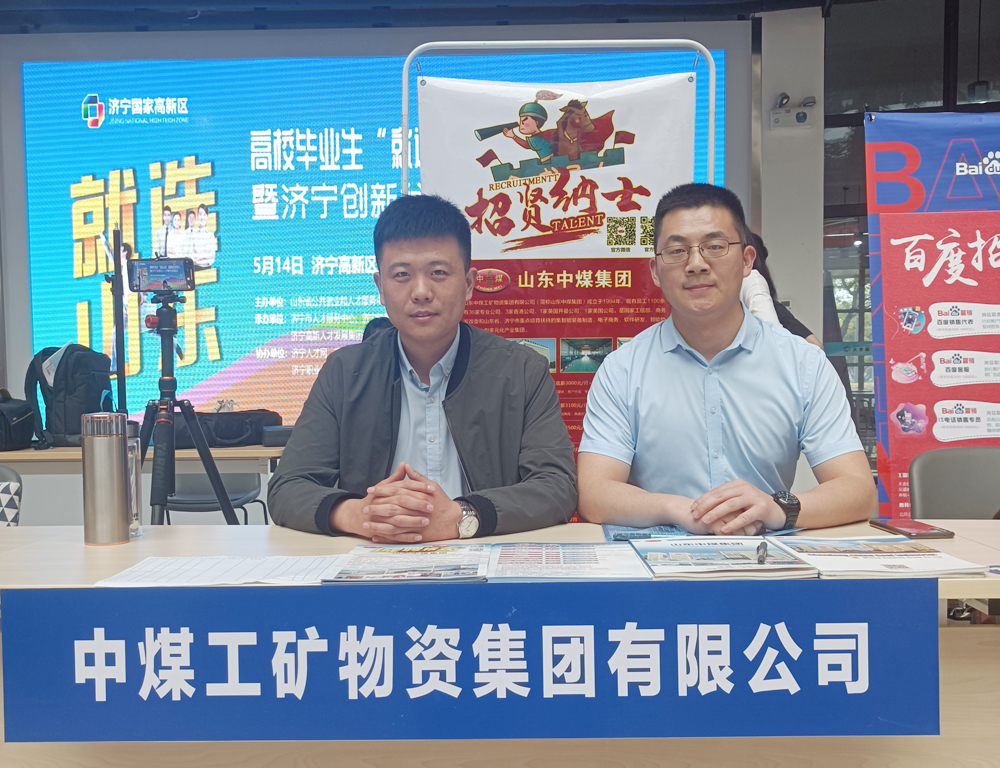 China Coal Group Participate In The Jining Innovation Valley Talent Fair Recruitment Event