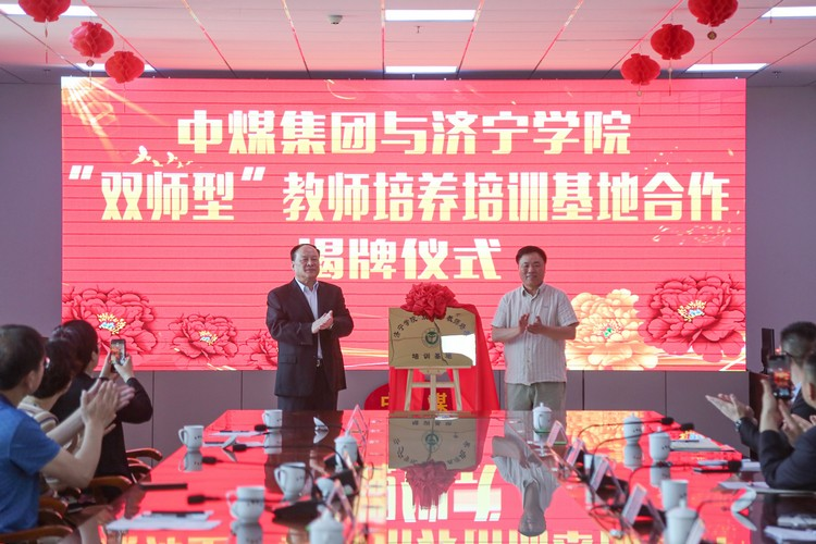 Warm Congratulations China Coal Group And Jining College Cooperative Training Ceremony Success