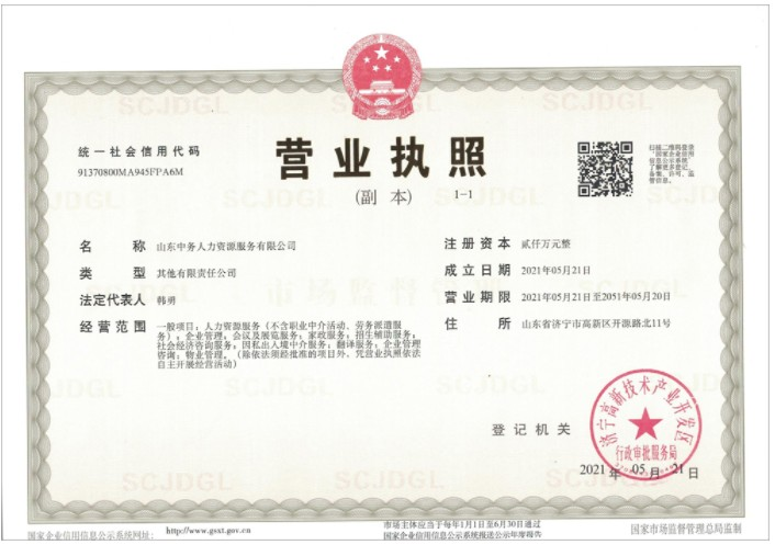 Warm Congratulations On The Registration And Establishment Of Shandong Zhongwu Human Resources Service Co., Ltd.