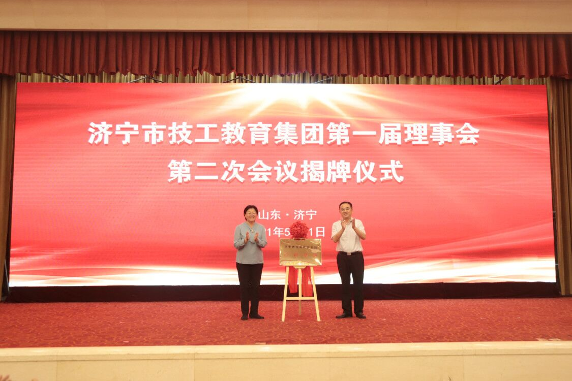 China Coal Group Was Invited To Participate In The Second Meeting Of The First Council Of Jining Technical Education Group