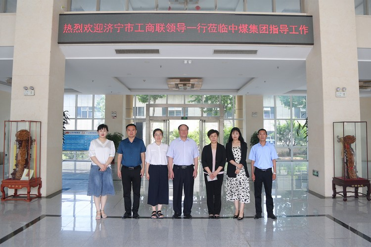 Warmly Welcome The Leaders Of Jining City Federation Of Industry And Commerce To Visit China Coal Group