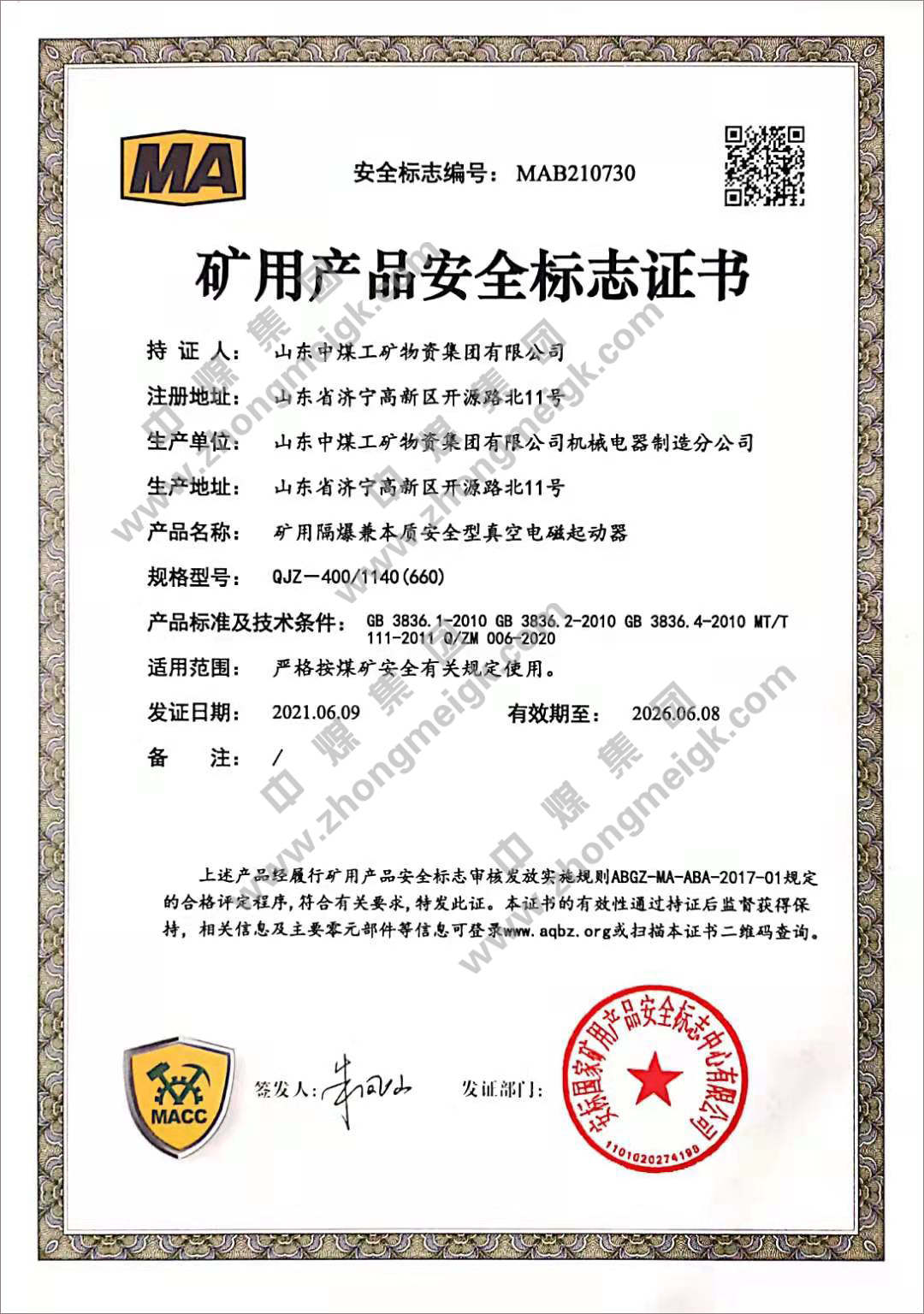 Congratulations To China Coal Group For Adding 7 New National Mining Product Safety Mark Certificates