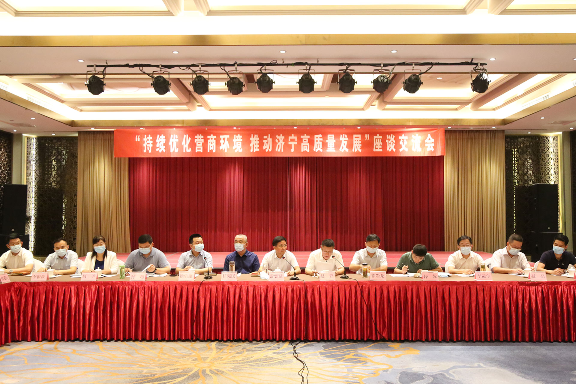 """China Coal Group Participate In The Symposium On """"Continuously Optimizing The Business Environment And Promoting The High-Quality Development Of Jining"""""""