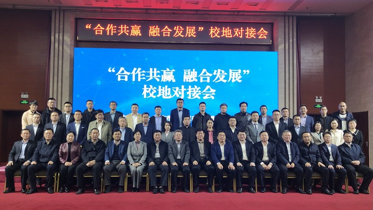 China Coal Group Participate In Jining School Ground Docking Meeting Of 'Win-Win Cooperation And Integrated Development'