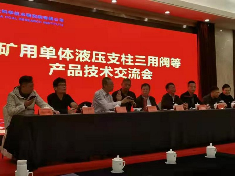 China Coal Group Participate In The Product Technology Exchange Meeting Of The Mine Support Equipment Quality Inspection And Testing