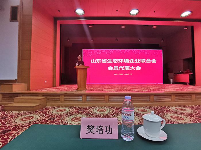 Warm Congratulations On The Election Of China Coal Group As The Executive Vice President Unit Of Shandong Province Ecological Environment Enterprise Federation