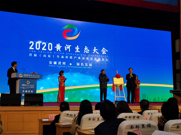 China Coal Group Participate In The First (Shandong) High-Quality Development Forum Of Ecological Environment Industry