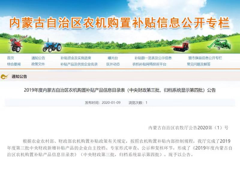 Warm Congratulations Carter Robotics Drones Under China Coal Group To The Selection Of Subsidies For The Purchase Of Agricultural Machinery In Inner Mongolia