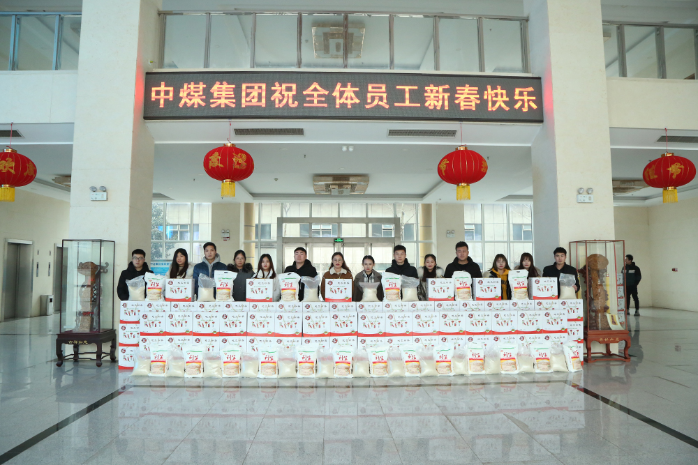 New Year Is Coming!China Coal Group Provides Spring Festival Benefits To All Employees