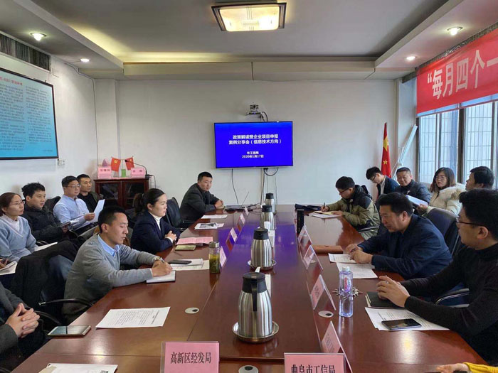 China Coal Group Was Invited To Participate In The Municipal Industry And Information Bureau Policy Interpretation And Enterprise Project Application Case Sharing Meeting