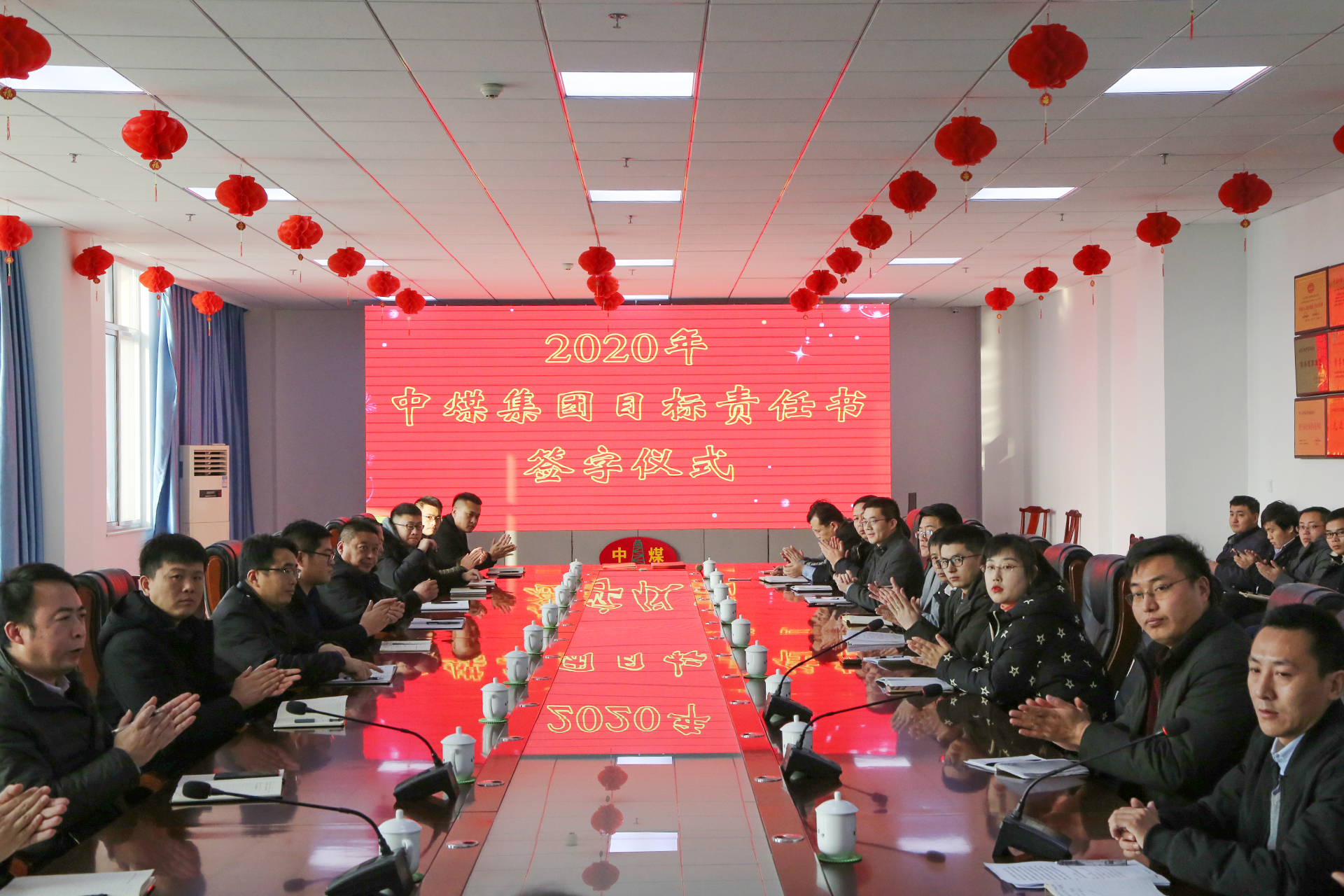China Coal Group Holds 2019 Work Summary Meeting