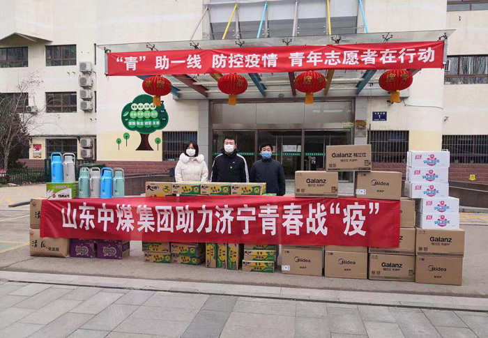 nates Emergency Supplies To The Jining Municipal Party Committee