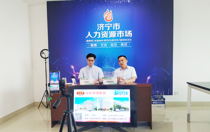 China Coal Group Was Invited To Participate In The Jining City Bureau Of Human Resources And Social Security Webcast Job Fair