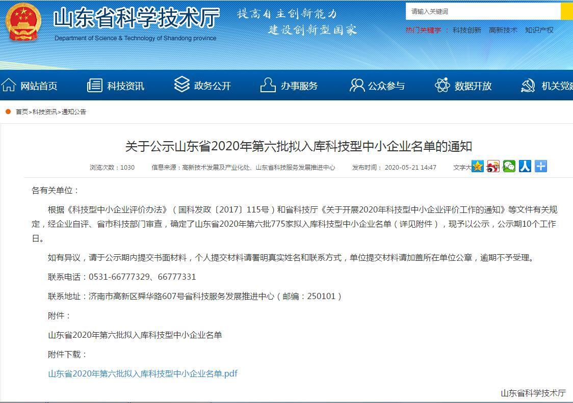 Congratulate Shandong Kuke Big Data Co., Ltd. Selected Science And Technology Department 2020 Warehousing Technological Enterprise