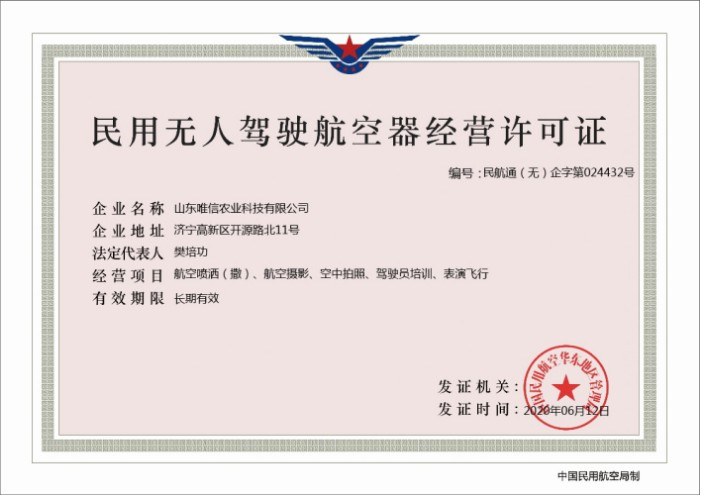 Congratulations To Weixin Agricultural Technology Co., Ltd For Obtaining A Civil Unmanned Aircraft Operating License