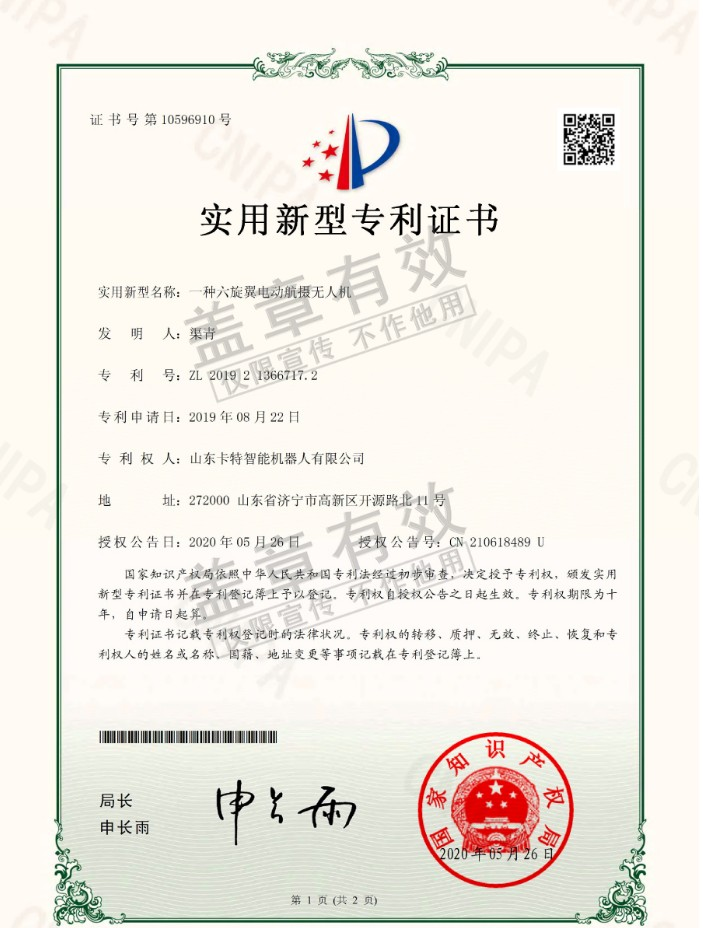 Warm Congratulations To The  Carter Intelligent Robot Company Under For China Coal Group Obtaining Two National Patent Certificates