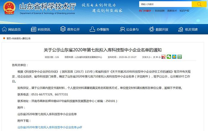 Warm Congratulations China Coal Group Under Four Companies Selecte 2020 Technological Enterprise