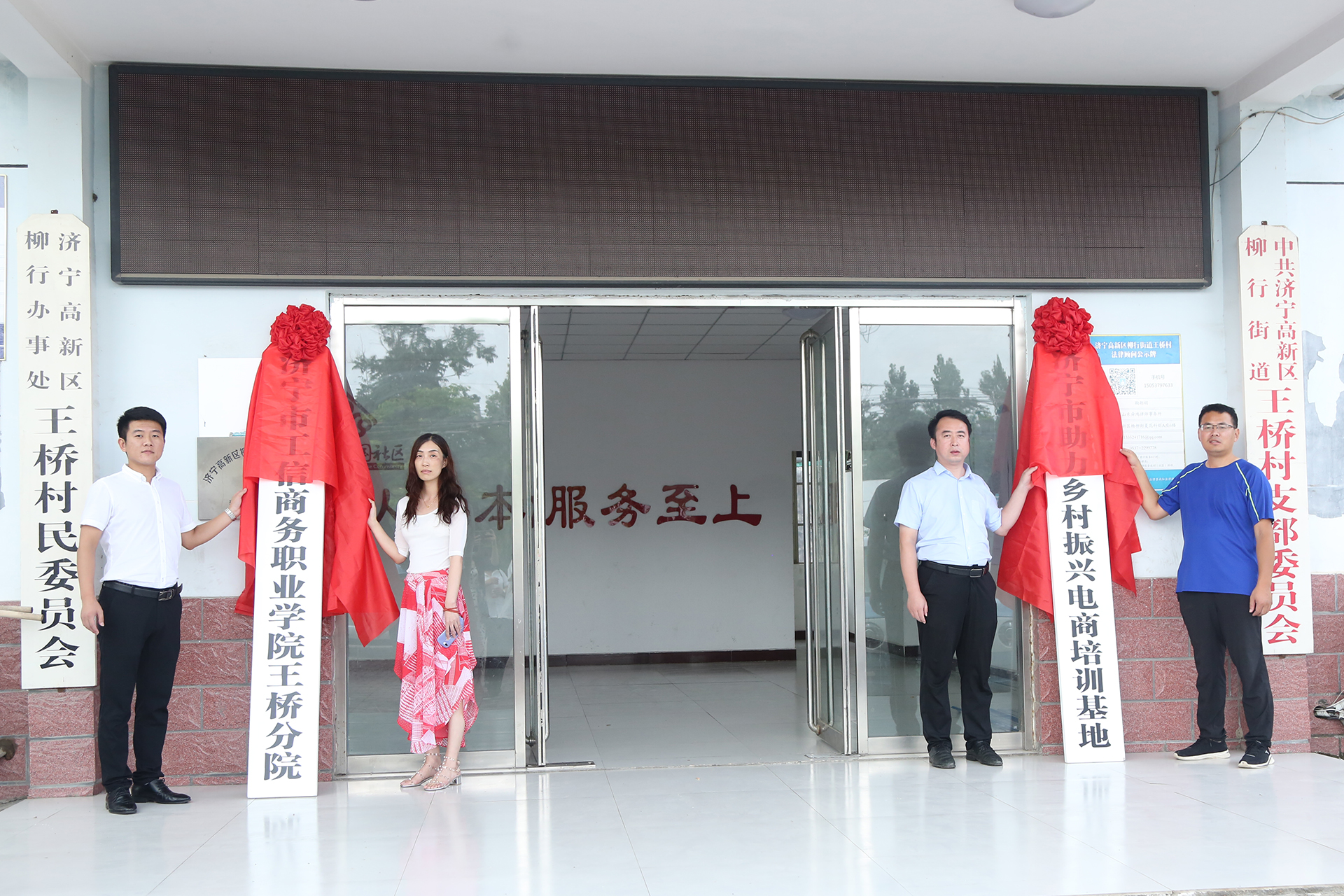 Congratulations To The Opening Of Liucun Branch And Wangqiao Branch Of Jining Gongxin Business Vocational College Under China Coal Group