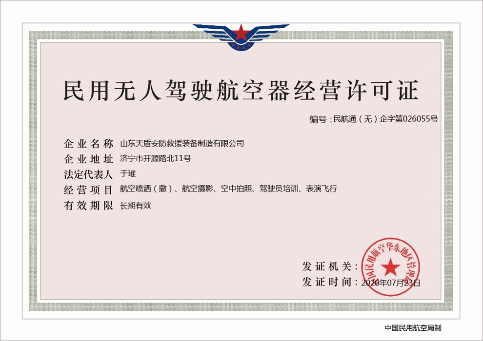 Congratulations To Shandong Tiandun Security & Rescue Equipment Manufacturing Co., Ltd Of China Coal Group On Obtaining The Business License Of Civil Unmanned Aerial Vehicle