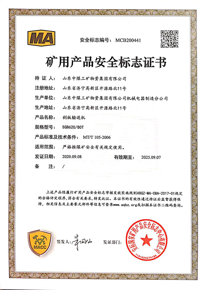 Warmly Congratulate China Coal Group Scraper Conveyor Products To Obtain Four National Mining Product Safety Certification
