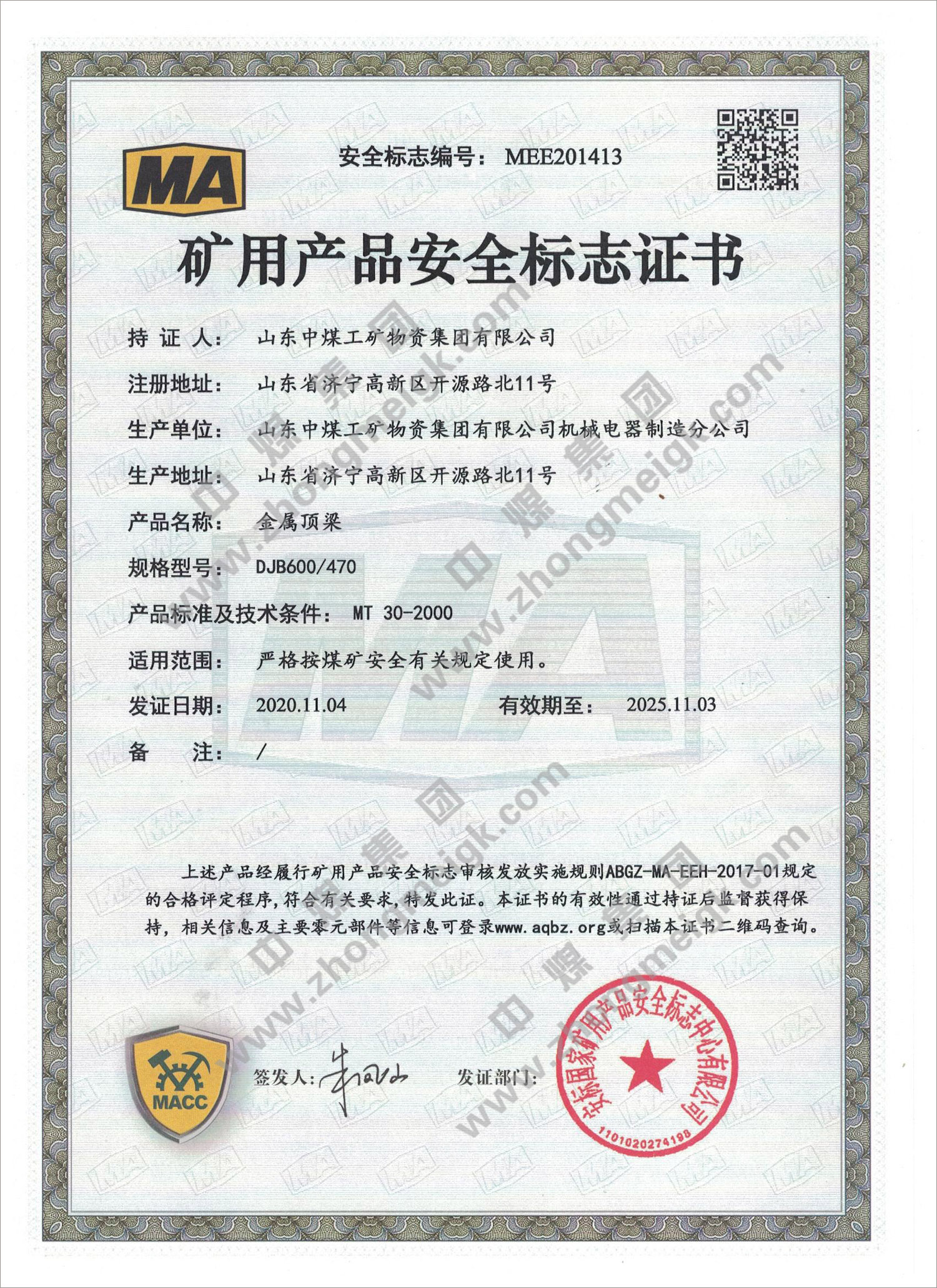 Warm Congratulations China Coal Group Metal Roof Beam Get National Mining Product Safety Mark Certificate