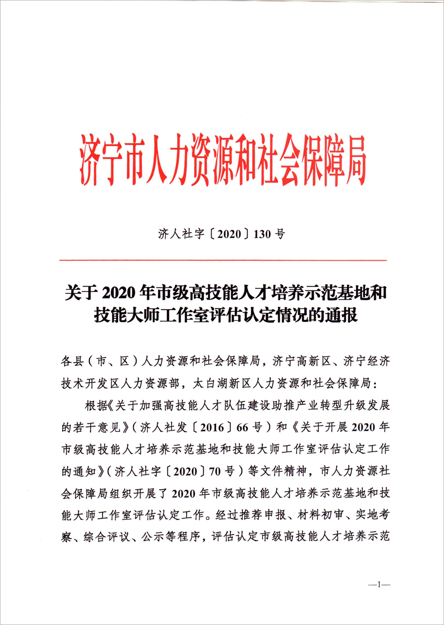 Congratulations To China Coal Jining City Industry And Information Business Vocational Training College For Being Rated As A Talent Training Base