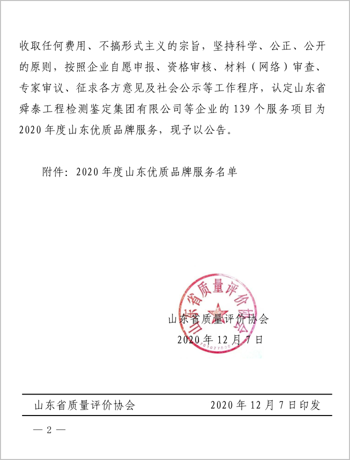 Congratulations To China Coal Group'S Internet Information Service For Being Rated As A High-Quality Brand Service In Shandong Province
