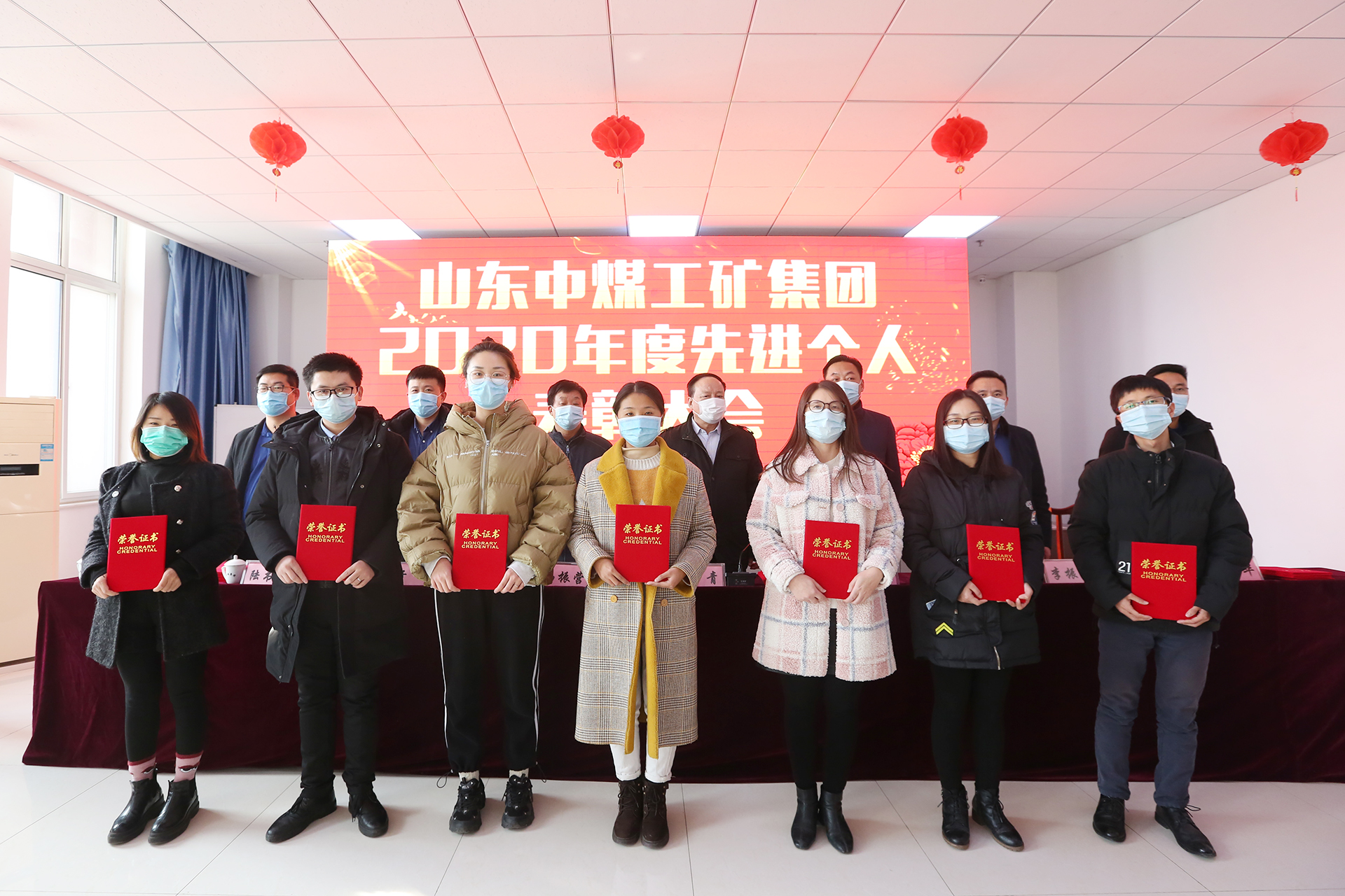 China Coal Group Helds 2020 Advanced Individual Commendation Conference