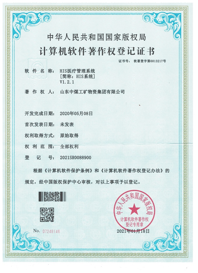 Warm Congratulations To China Coal Group For Adding Two National Computer Software Copyright Certificates