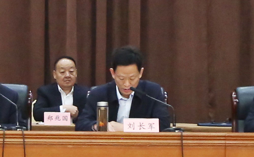 China Coal Group Chairman Qu Qing Attends The 4th Executive Committee Meeting Of The 13th Jining Federation Of Industry And Commerce