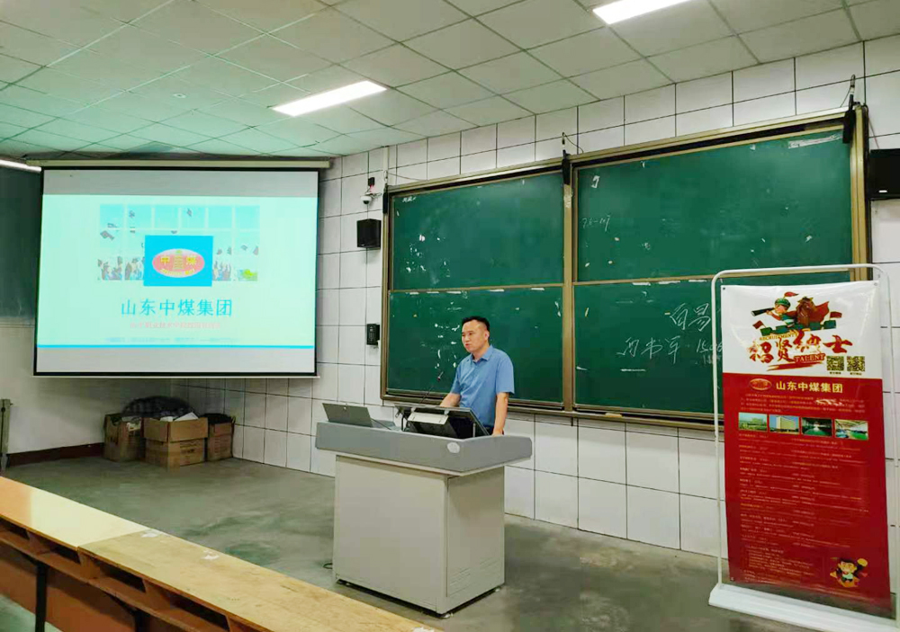 China Coal Group Participate In The Presentation Of The Department Of Electronic Information Engineering Of Jining Vocational And Technical College