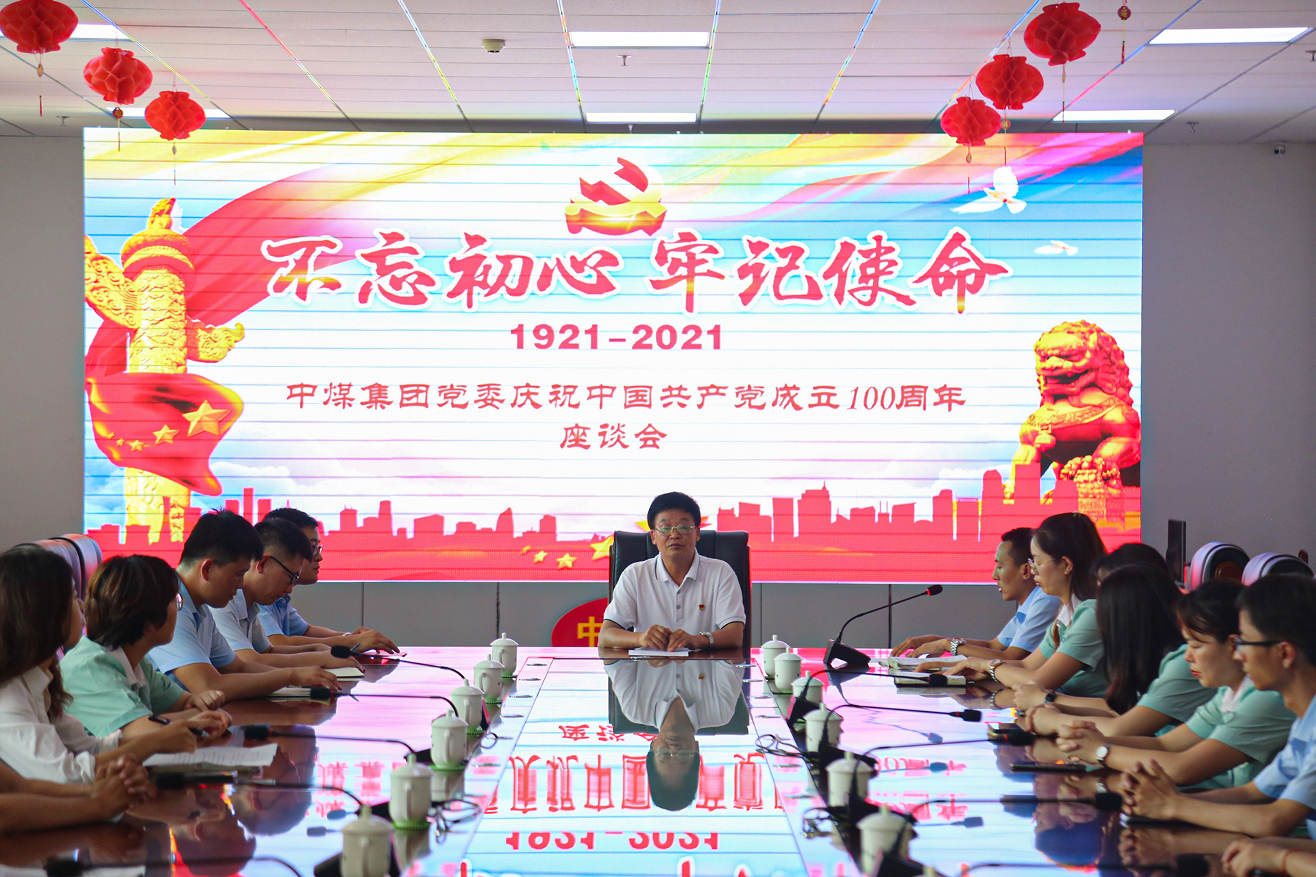 The Party Committee Of China Coal Group Launched A Series Of Activities To Celebrate The 100th Anniversary Of The Founding Of The Communist Party Of China