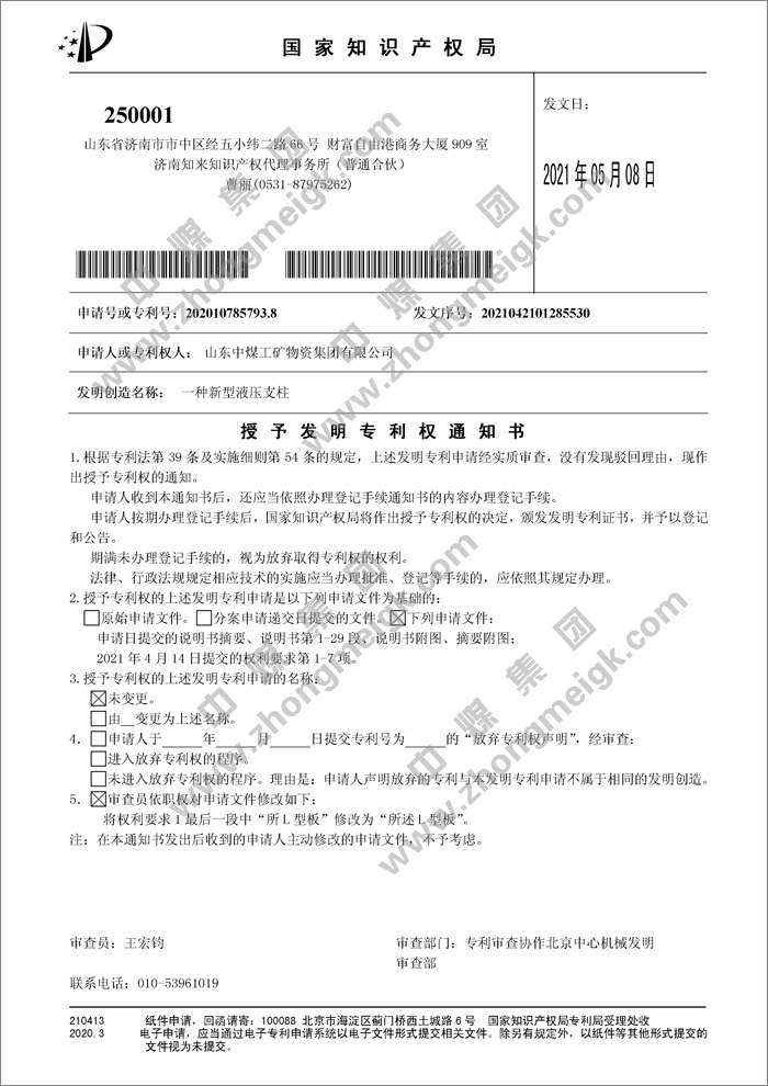 Congratulations To China Coal Group For Obtaining 3 National Invention Patent Authorizations