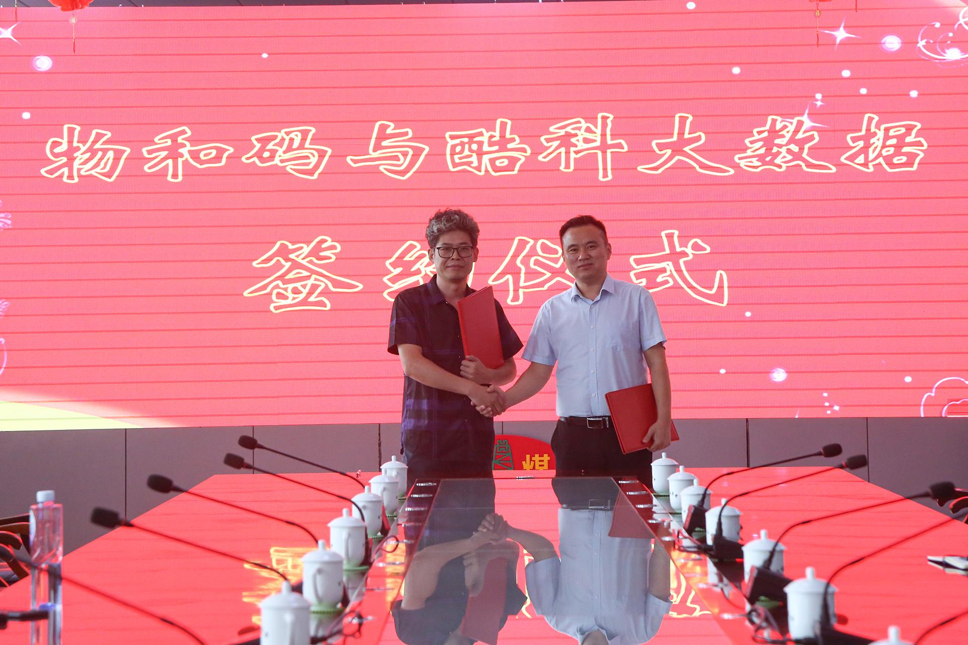 Warm Congratulations China Coal Group Big Data Company And Jinan Wuhema Technology Company Successfully Signed